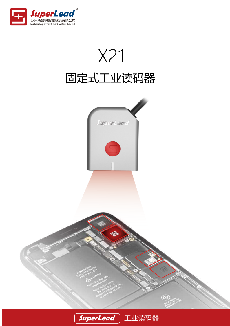 X21规格�?20200326_1.png